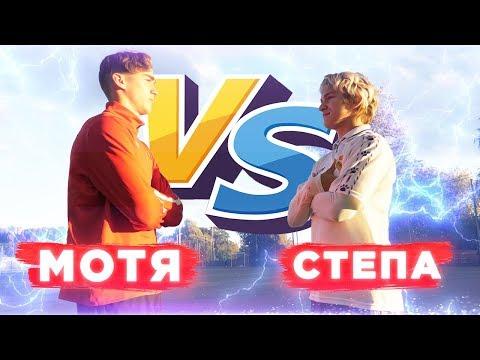 МОТЯ VS СТЕПА! БИТВА ЗА 100.000 РУБЛЕЙ #5