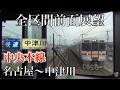 【Full HD字幕付き前面展望】 中央本線 快速 名古屋~中津川 60fps