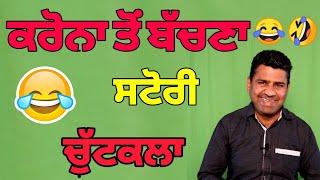 Story Chutkala With Laughter//Rab da Banda//Punjabi funny video//joke//Chutkule
