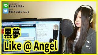黒夢のLike @ Angelを歌いました☆ チャンネル登録をお願いします! http...