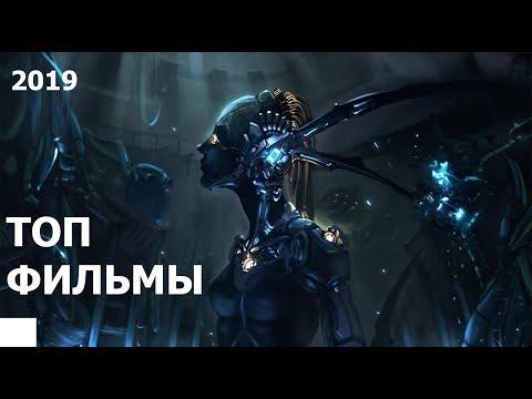 ТОП ФИЛЬМЫ 2019 , КОТОРЫЕ УЖЕ ВЫШЛИ ( ФАНТАСТИКА )