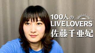 LIVEを愛するアーティスト100人がLIVE愛を語る「100人のLIVE LOVERS」 佐藤千亜妃 が私のベストライブ、ライブ愛を語る https://livelovers.jp.