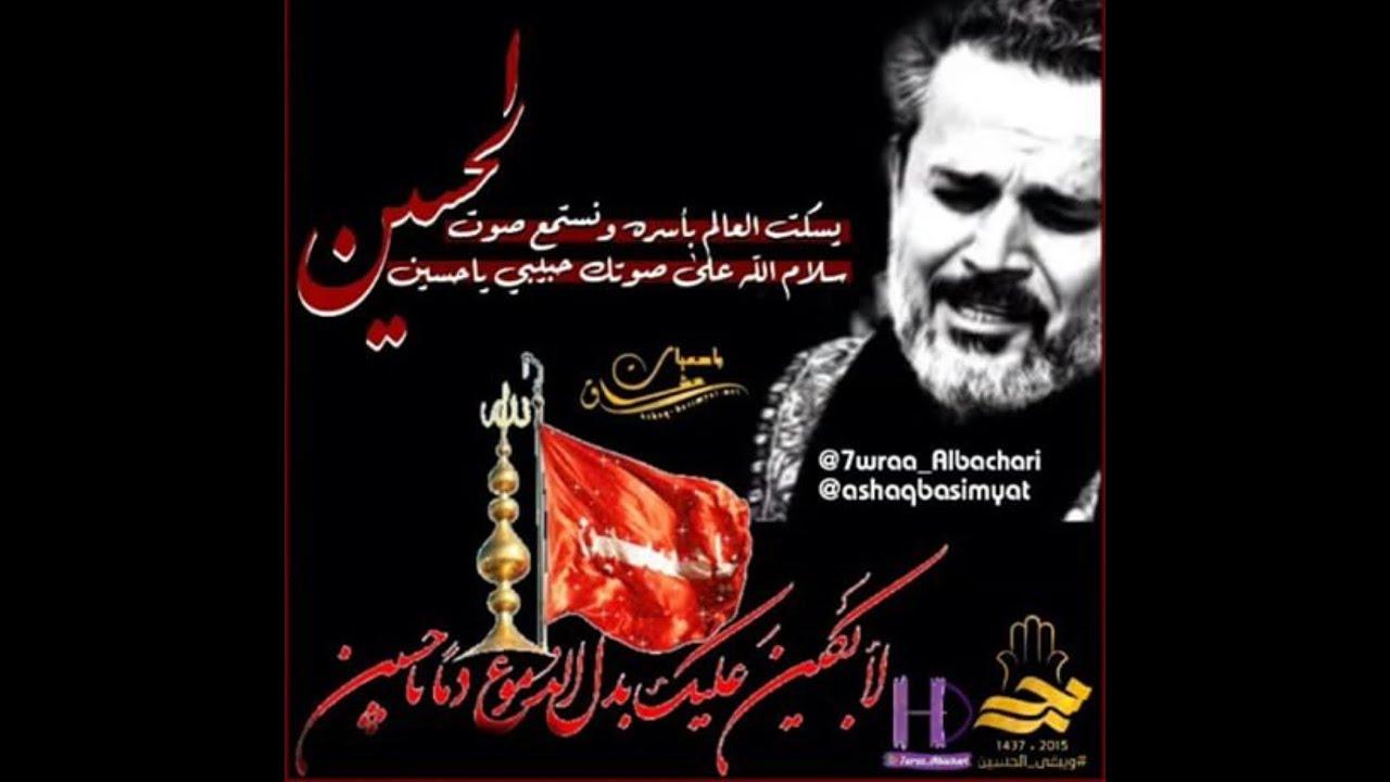 باسم الكربلائي سلام الله على صوتك حبيبي يا حسين Youtube