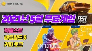 2021년 5월 플스 PS PLUS 무료게임 소개!! …