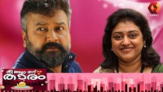 Ningalanu Tharam 13/02/17 Full Episode