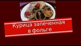 Как ЗАПЕЧЬ КУРИЦУ в Духовке/Рецепт ЗАПЕЧЕННОЙ КУРИЦЫ с овощами и рисом/baked chicken