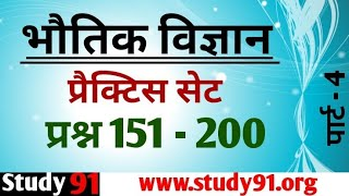 Most Important In Physics #Physics91 #Practice91 #Study91 #Science full video