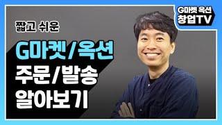 [창업TV]G마켓 옥션 주문/발송 알아보기