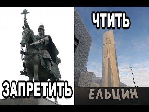 ЕЛЬЦИН-ЦЕНТР – ЧТИТЬ и ПОМНИТЬ РАЗРУШИТЕЛЯ РОССИИ