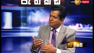 Pathikada Sirasa tv with Bandula Jayasekara 15th of February 2019, Mr. Sanath Weeratne-ublic Trustee Thumbnail