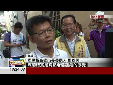 """65歲有錯嗎?! 楊秋興罵陳菊""""老太婆""""不道歉"""