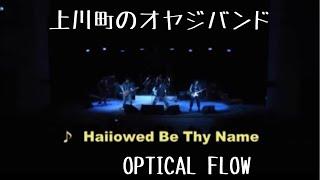 HOKKAIDO 上川町のおやじバンド「OPTICAL FLOW」 2013.2.24の...