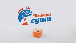 Выбери СУШИ Челябинск