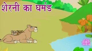 शेरनी का घमंड | दादाजी कि कहानियां | हिंदि