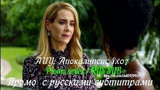 Американская история ужасов: Апокалипсис 8 сезон 7 серия - Промо с русскими субтитрами