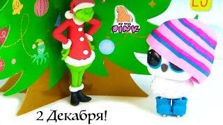 Адвент Календарь - 2 ДЕНЬ! #ЧЕЛЛЕНДЖ - НОВОГОДНЯЯ ИСТОРИЯ! Advent Calendar LOL, Grinch, Playmobil