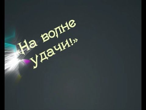 «На волне удачи», ТРК «Волна-плюс», г. Печора, 09.02.2021