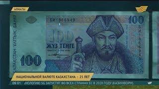 Национальной валюте Казахстана 25 лет