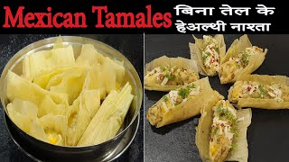 Mexican Tamales Recipe  Healthy Tasty Snacks Idea बन तल क हअलथ मकसकन तमल नशत
