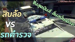 [Tactical Intervention] Innercity w/Oak END - รถในเกมมีไว้ให้พุ่งชน!!
