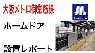 11/22現在大阪メトロ御堂筋線ホームドア設置状況レポート