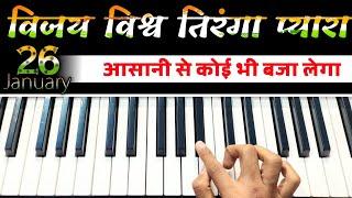 26 January Song आसानी से पियानो पर बजाना सीखे | Vijay Vishwa Tiranga Pyara - Easy Piano Tutorial
