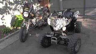 Квадроцикл или Мотоцикл  - чтоб выбрал я и что лучше