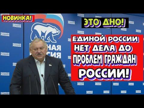 ЭТО КАКОЙ ТА УЖАС! ЕДИНОЙ РОССИИ ВООБЩЕ НЕЧЕМ ЗАНЯТЬСЯ!