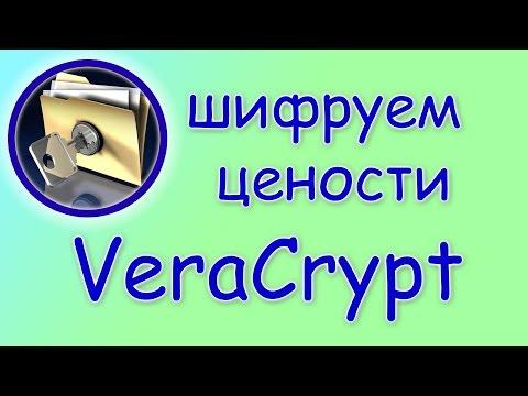 🔒 Шифруем все ценное. Обзор VeraCrypt - программы для шифрования.