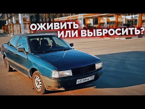AUDI 80 из 1988 года / Машина повидавшее многое