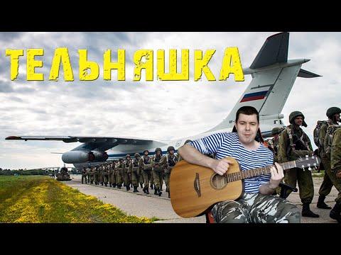 Армейские песни Тельняшка ДЕСАНТНАЯ