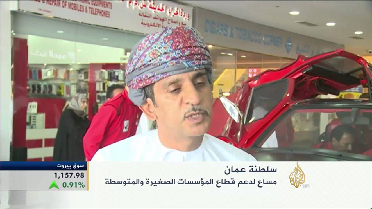 الجزيرة: دعم قطاع المؤسسات الصغيرة والمتوسطة بسلطنة عمان