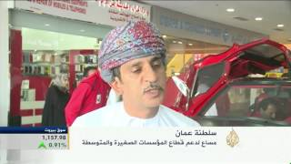 دعم قطاع المؤسسات الصغيرة والمتوسطة بسلطنة عمان