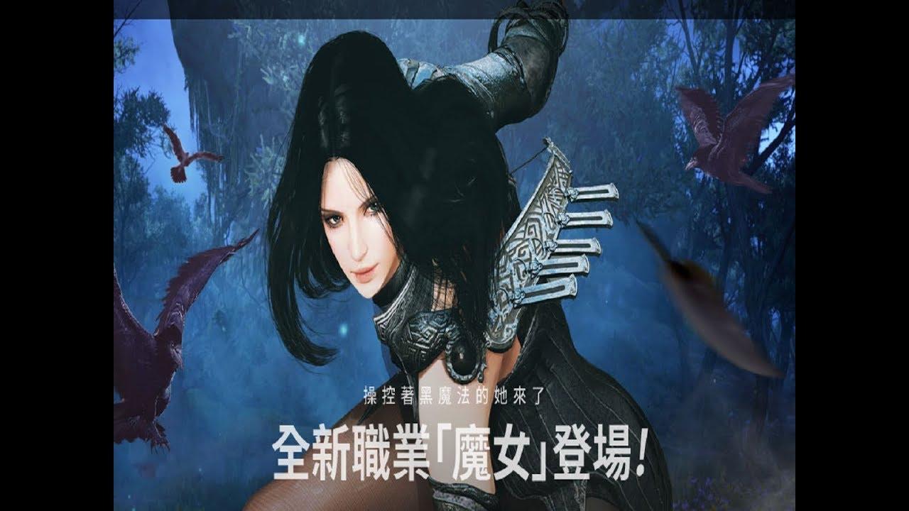 黑色沙漠M-新職業:魔女 捏臉+全技能展示 - YouTube
