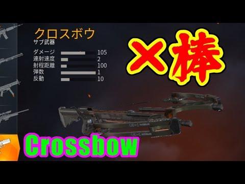 [荒野行動] 新武器 クロスボウ出現 - 2位 [KNIVES OUT for Android]