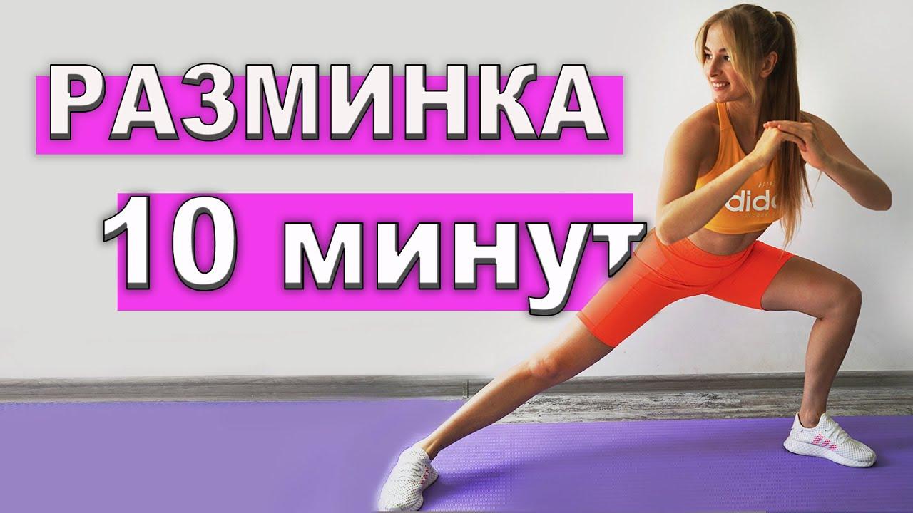 РАЗМИНКА ПЕРЕД ТРЕНИРОВКОЙ НА 10 МИНУТ  Динамичная разминка