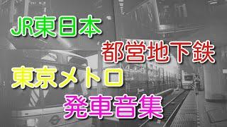 【走行音】2005~7年頃のJR東日本、都営地下鉄、東京メトロ発車音集