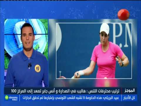 Le Journal de Sport de 12:00 du Lundi 08 Octobre  2018 - Nessma TV