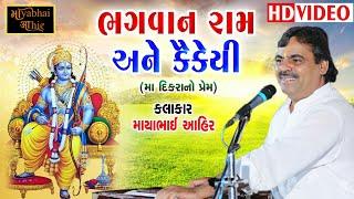 ભગવાન રામ અને કૈકૈયી -  Mayabhai Ahir | Sad Story Of Ramayan | HD Video
