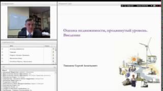 видео Методика оценки недвижимости
