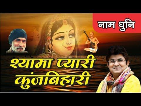 Shyama Pyari Kunj Bihari-J S R Madhukar
