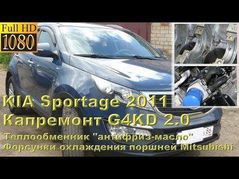 KIA Sportage 2.0 (G4KD)   капремонт с форсунками Mitsubishi и теплобменником