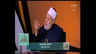 والله أعلم| الدكتور علي جمعة يوضح الفرق بين خصائص ووظائف الرجل والمرأة في القرآن الكريم