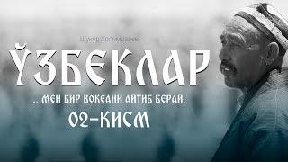 02 Ўзбеклар - Шукур Холмирзаев   O'zbeklar - Shukur Xolmirzayev   Виртуал кутубхона