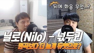 (역대급 커버) 닐로 - 넋두리 원곡보다 더 높게 듀엣으로? [ with 김준식]