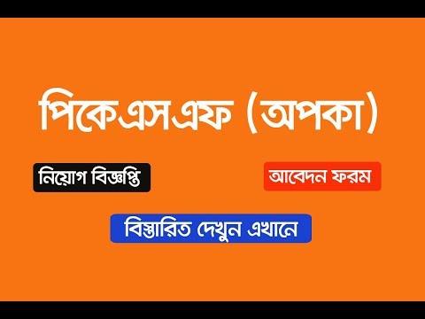 PKSF job | পল্লী কর্ম - সহায়ক ফাউন্ডেশন এ চাকুরী। BD JOBS