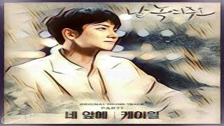 [Indo Sub] K. Will - Right in Front of You (네 앞에) Melting Me Softly OST Lyrics
