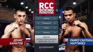 Денис Хаматов vs Раико Сантана Мартинез / Denis Hamatov vs Raiko Santana Martinez