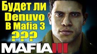 MAFIA 3 - Будет ли защита Denuvo? [Mafia 3 с защитой Denuvo]