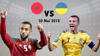 Morocco VS Ukraine 2018 مشاهدة مباراة المغرب واوكرانيا الرابط في الوصف